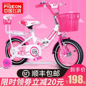 飞鸽儿童自行车女孩2-3-6-7-10岁宝宝脚踏单车女童公主款小孩童车