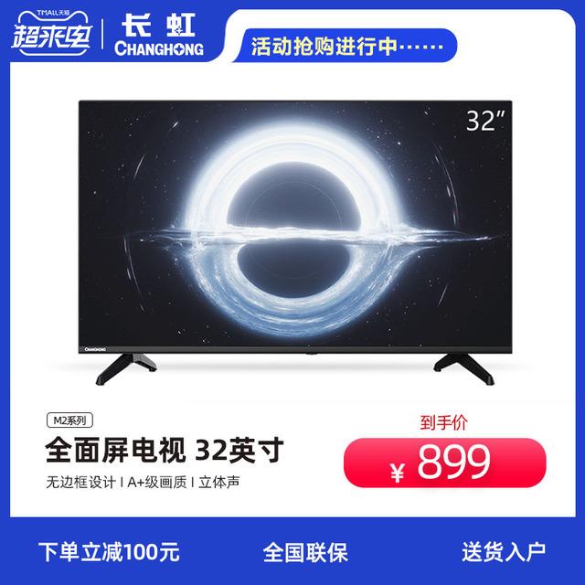 长虹32M2 32英寸高清全面屏平板液晶卧室老人电视机非智能小电视