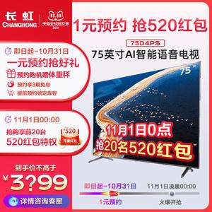 长虹75D4PS 75英寸智能语音4K网络全面屏液晶平板高清大屏电视机