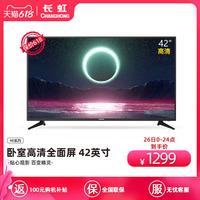 长虹42M1 42英寸高清液晶平板卧室家用老人电视机非智能彩电官方