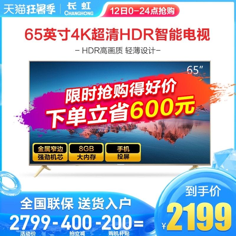 LED телевизоры Артикул 599544905693