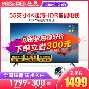 领20元券购买changhong /长虹55a4u 4k超电视机