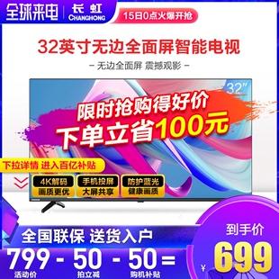 changhong/长虹 32D4PF 32英寸高清智能网络液晶全面屏平板电视机品牌