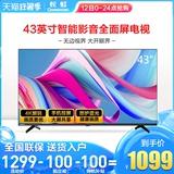 changhong/长虹 43D4PF 43英寸智能全面屏 高清网络平板液晶电视