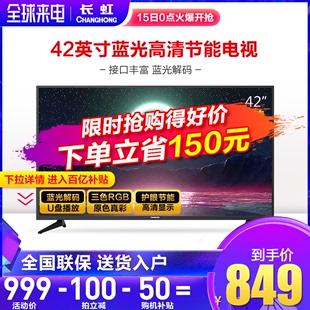Changhong/长虹 42M1 42英寸高清防蓝光液晶非智能网络平板电视机品牌