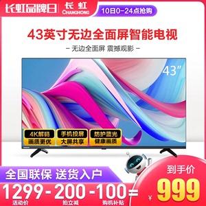 领20元券购买changhong /长虹43d4pf智能全面屏