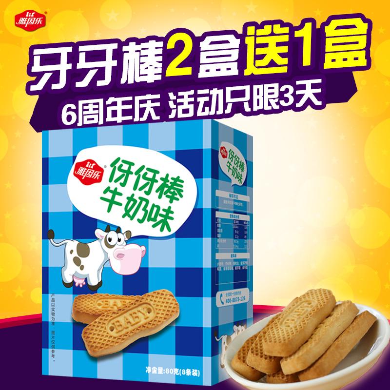 雅因乐牙牙棒咀嚼饼干儿童锻炼抓握硬饼干牛奶味宝宝营养饼干辅食