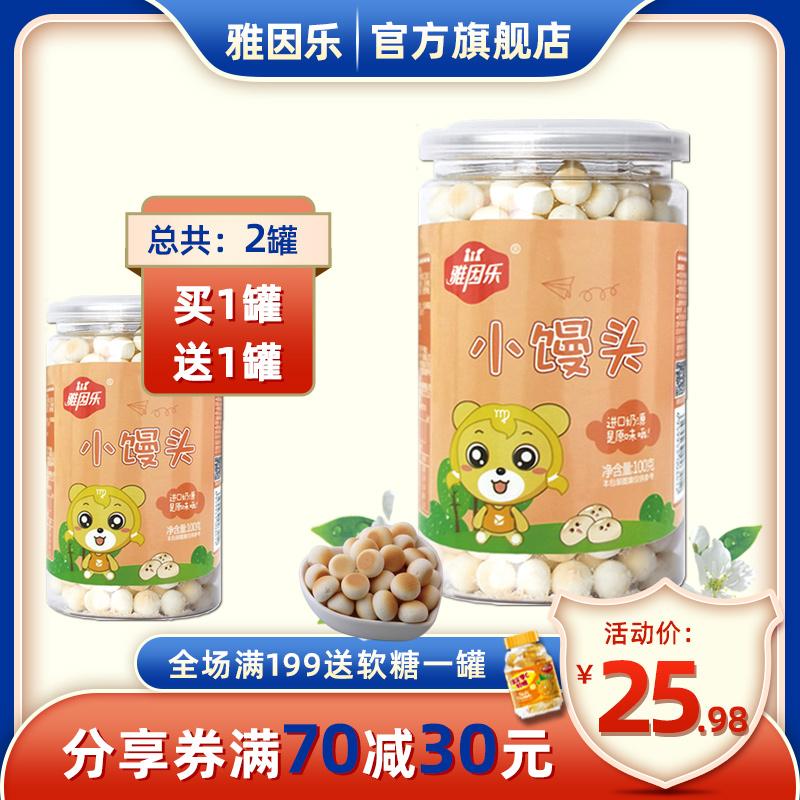 雅因乐小馒头2罐 儿童宝宝小零食奶豆 入口易化 送婴儿6-36月辅食