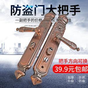 防盗门大把手单双活防盗门锁加厚通用型套装铝合金大门锁体芯配件