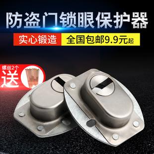 加厚不锈钢锁帽护锁器防盗门保护罩防盗门把手护罩锁盖挡眼