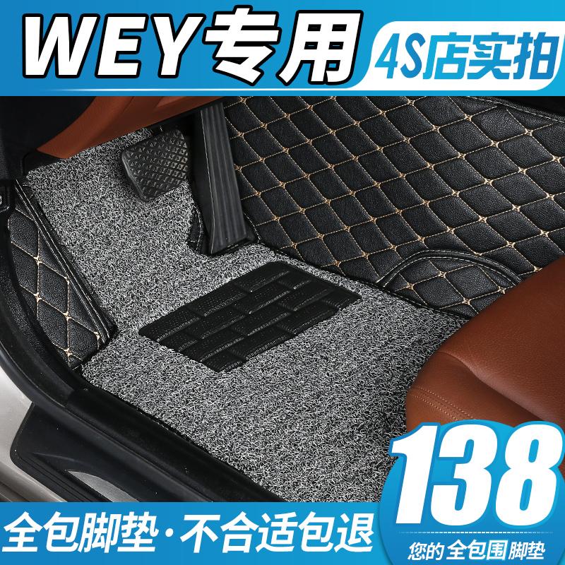 汽车全包围脚垫专用2017款wey魏派vv7s新款vv5长城vv5s车地毯式大