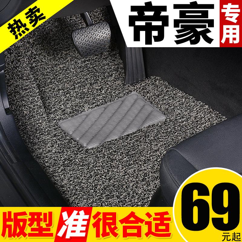 2018款吉利帝豪gs18新帝豪gl车2017百万款ec7专用gse地毯汽车脚垫