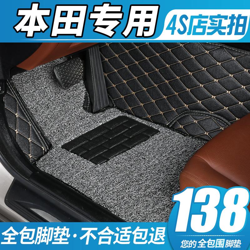 东风本田crv专用17大2017款xrv广汽锋范凌派新锋范汽车脚垫全包围
