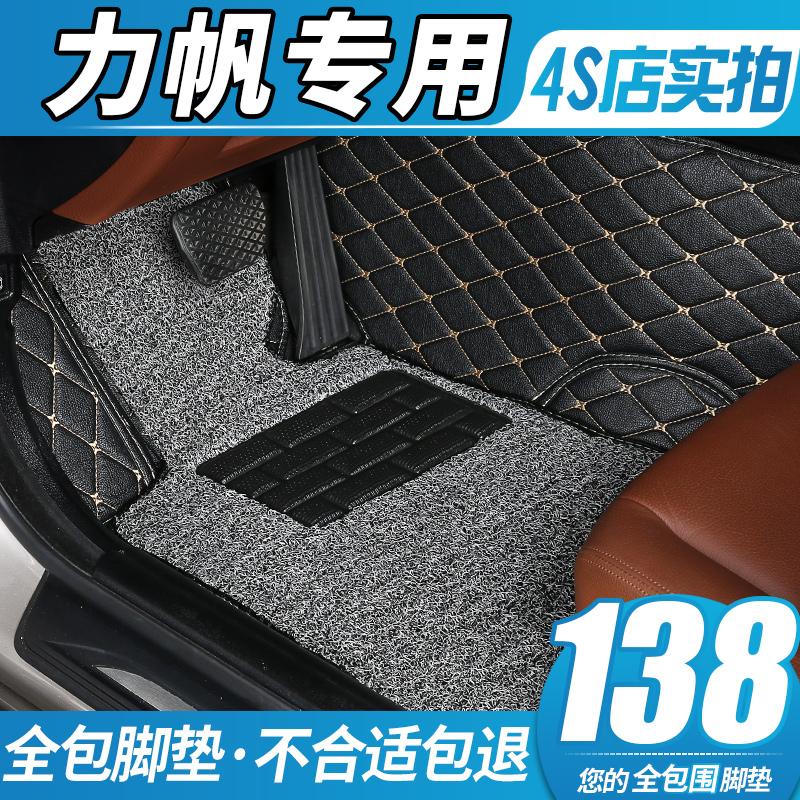 力帆迈威320轩朗7座620 520专用x60 720 x50汽车脚垫全包全大包围