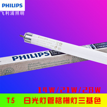Philips T5 Fluorescent Tube Grille lamp T5 Fluorescent tube TL5 Three-color 14W 21W 28W Huang
