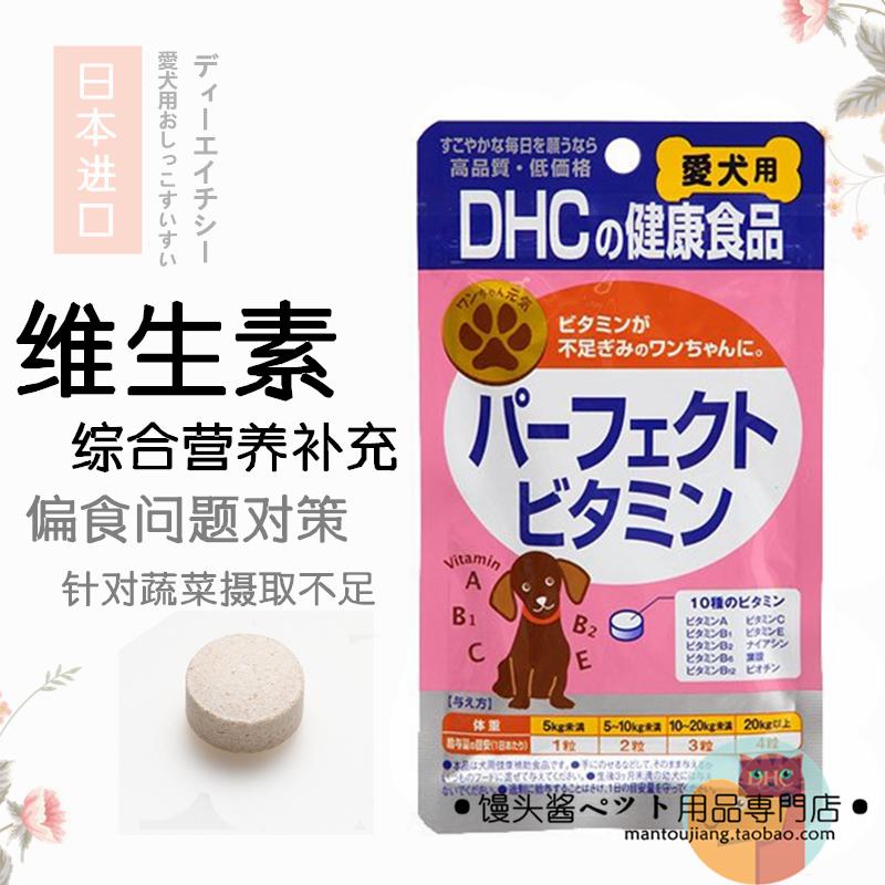 现货日本原装进口DHC宠物狗狗泰迪 完美全面综合营养维他命维生素
