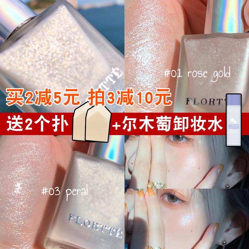 12-07新券FLORTTE花洛莉亚液体高光超闪珠光白透明提亮立体修容偏光紫色