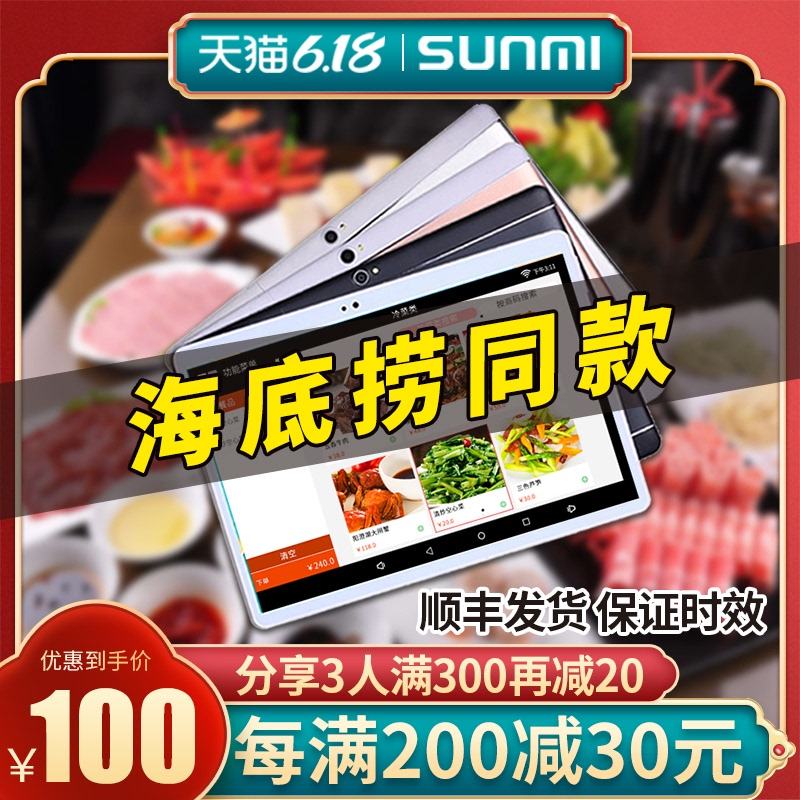 平板点餐服务员点菜宝收银机手持一体机器火锅店餐饮软件管理系统