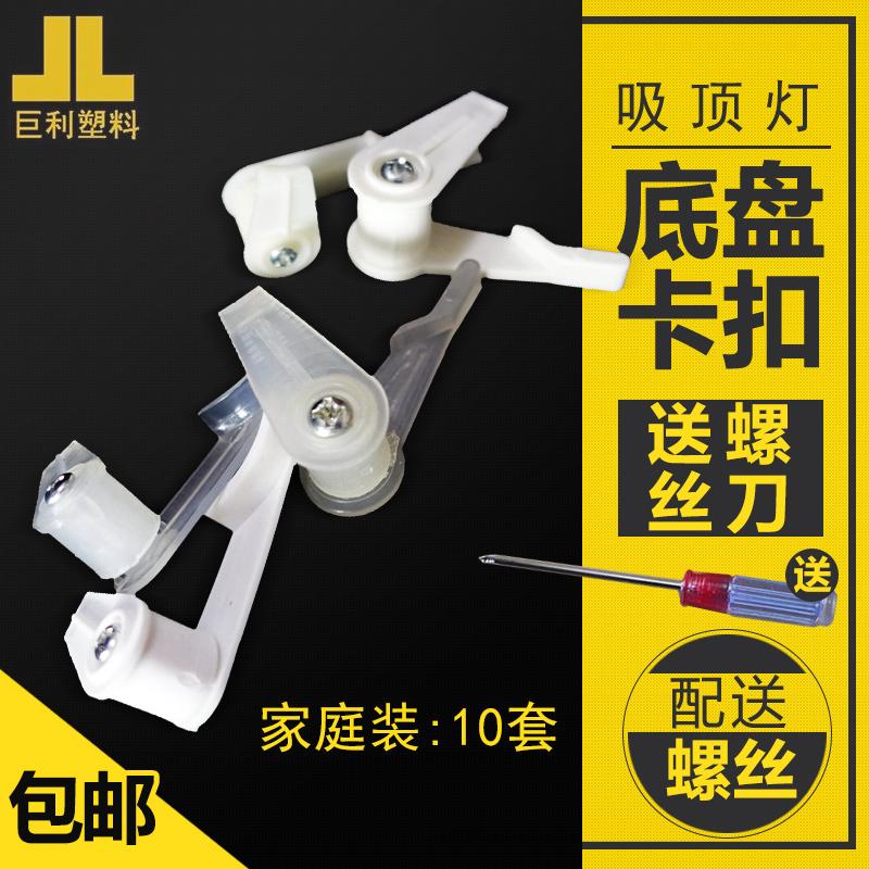 包邮老式吸顶灯专用卡扣卡脚灯罩卡子底盘塑料灯脚配件通用固定卧