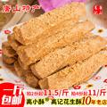 河北唐山特产花生酥糖 高小酥传统糕点零食低甜高记茶点小吃500克