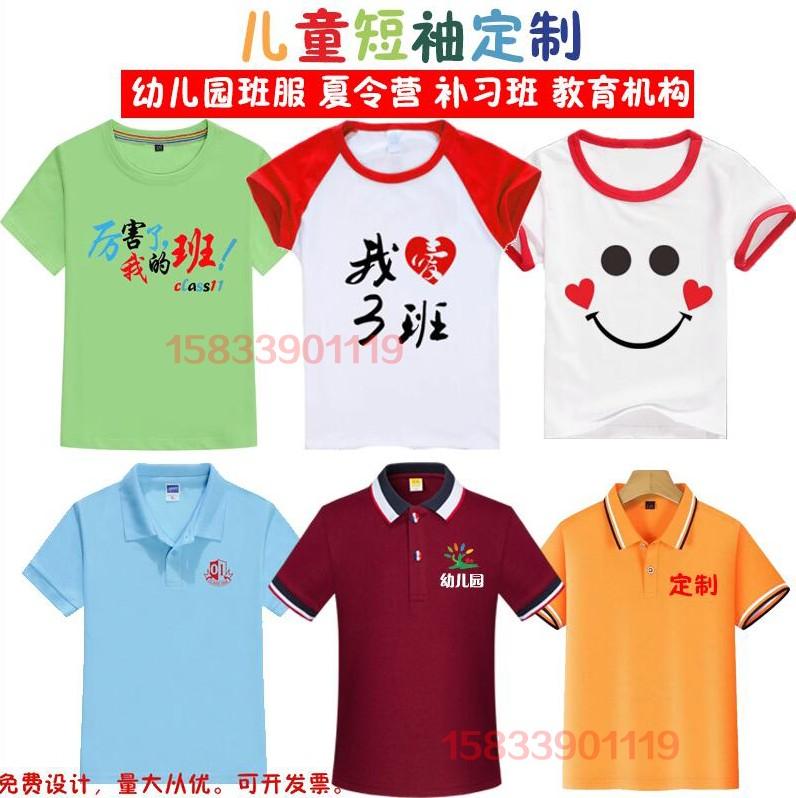 儿童短袖定制图案小学生班服教育机构t恤幼儿园服polo衫印字logo