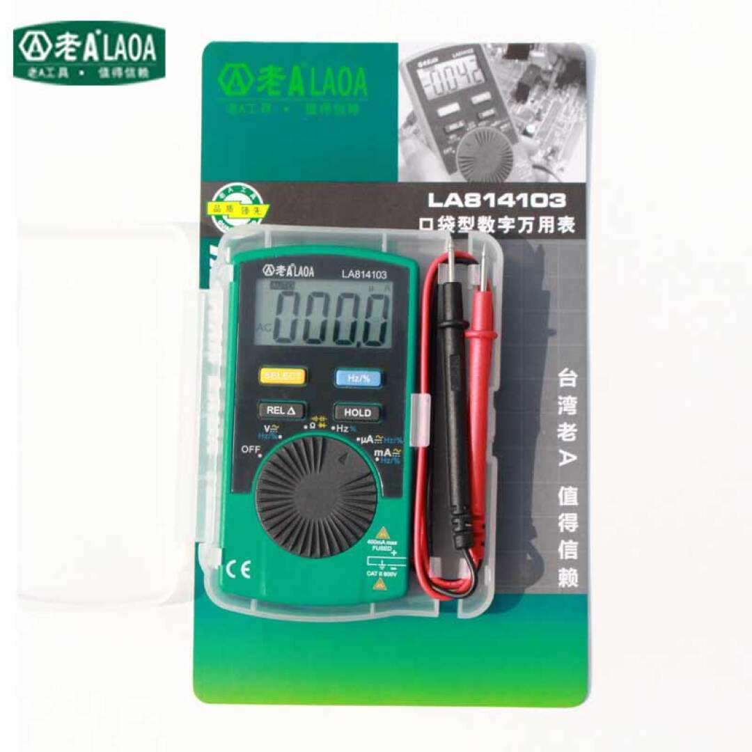 老ALAOA口袋型数字万用表 LA814103 用电路检测设备维修等 绿色 L