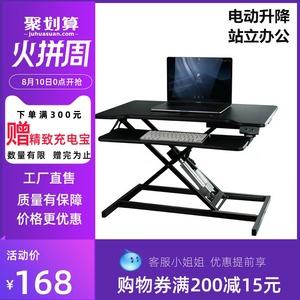 勋派站立式可升降电脑桌折叠笔记本电脑支架桌上桌移动站立工作台