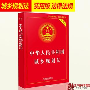 含司法解释 法律基础知识书籍 现货 城乡规划法法律法规汇编法条 2020现行新版 中华人民共和国城乡规划法 正版 实用版