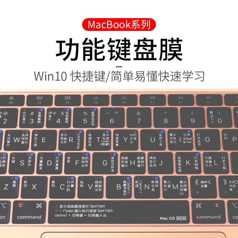 苹果macbook键盘保护膜快捷键功能air13.3全覆盖键盘膜淘宝优惠券