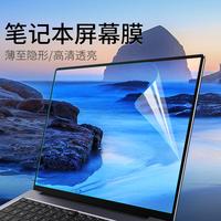 笔记本电脑屏幕保护膜14寸贴膜高清保护屏15.6英寸透明膜17显示器软膜联想r7000戴尔13.3惠普g3华硕防爆屏保