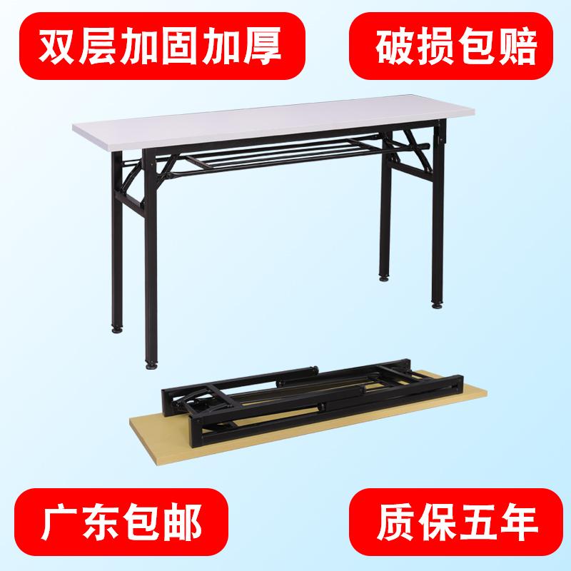 可折叠会议桌简易双层长条桌员工培训桌职员活动长桌子学生课桌椅(非品牌)