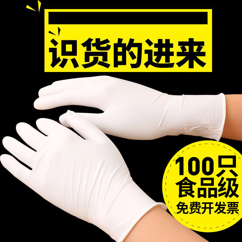 Gloves Disposable Latex Food Grade Catering PVC100 Thick Plastic Transparent Durable Nitrile Rubber Nitrile