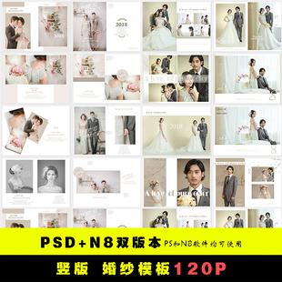 婚纱写真PSD相册模板2019年N8设计软件影楼模版韩版竖版分层素材