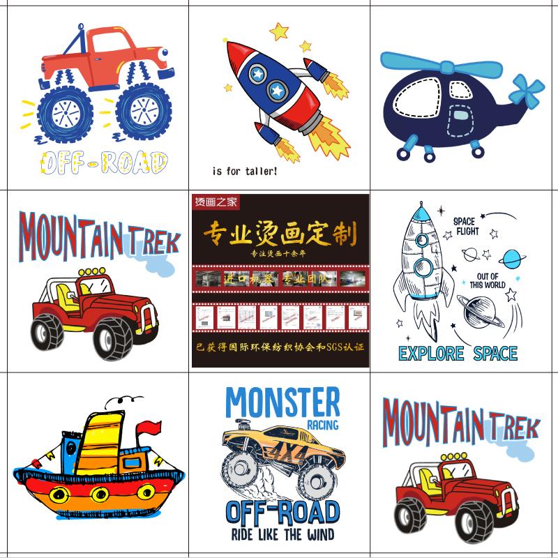 卡通汽车印花贴儿童图案烫画贴 服装修补贴 街头复古热转印烫画
