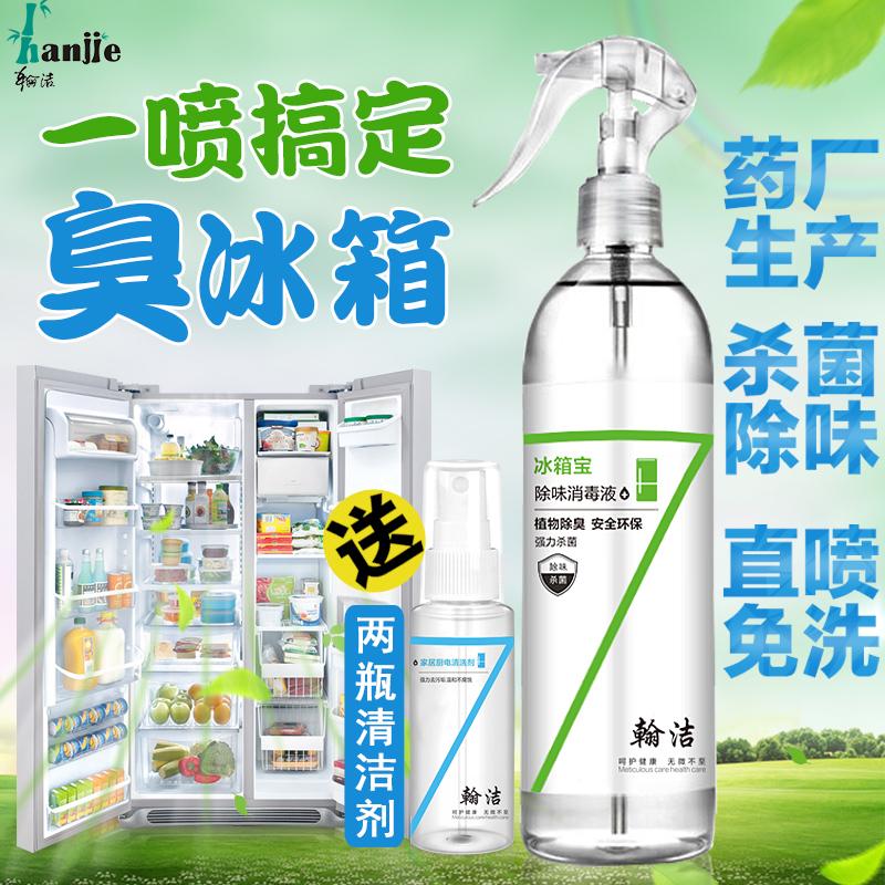 hanjie翰洁 家用冰箱除味剂 杀菌消毒去异味除臭剂免洗清洁剂喷雾