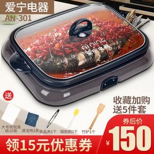 烤鱼炉分体不粘电烤盘爱宁AN-301烤鱼锅烤肉机家用纸上烤鱼盘商用