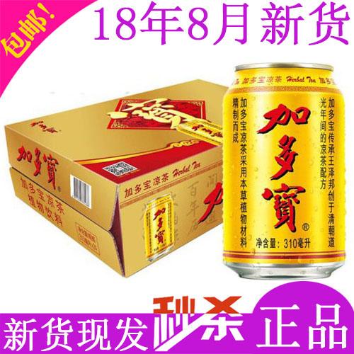 包邮加多宝凉茶310ml/24罐整箱 黄金罐 正品植物饮料促销