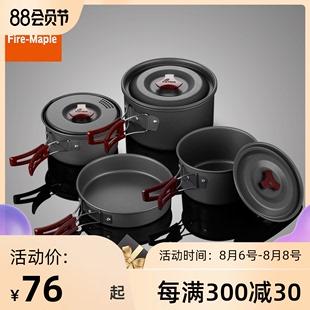 火枫206户外套锅野营野餐全套便携式炊煎锅炉具露营锅具装备用品价格