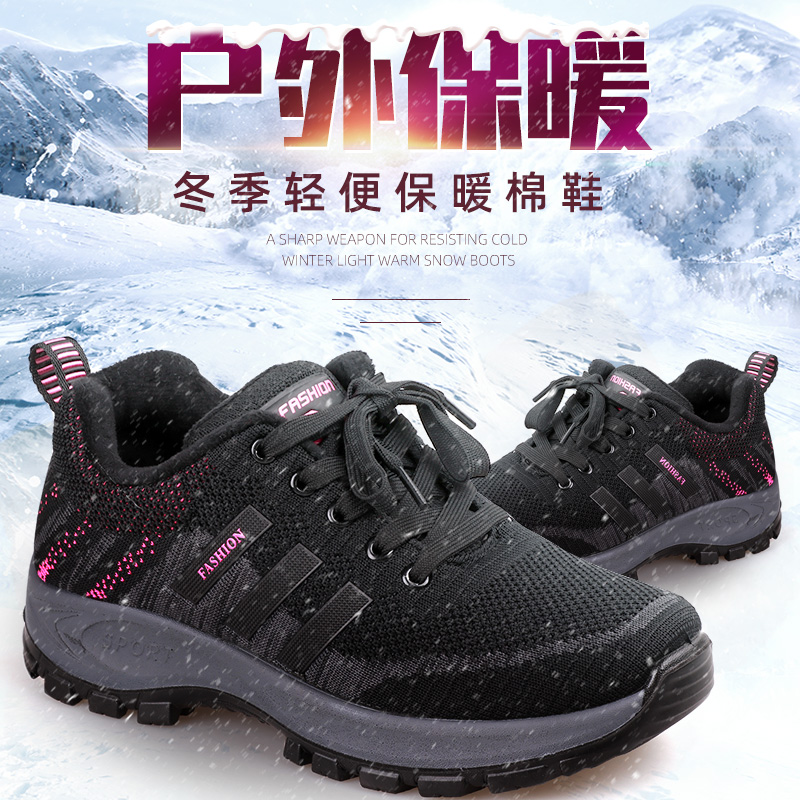 步源轩老北京布鞋2019冬季新款男女户外保暖运动棉鞋妈妈鞋情侣