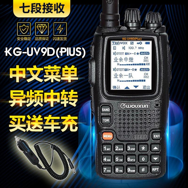 欧讯对讲手持机KG-UV9Dplus对讲机航空段接收机数字调频双段手台