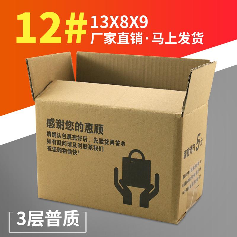 12号纸箱3层B楞普质邮政快递小包装纸盒淘宝饰品打包箱子批发定做