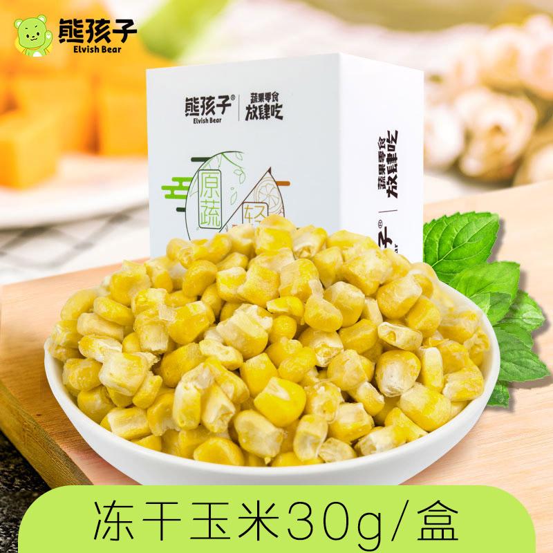 熊孩子 冻干玉米粒30g盒装原蔬轻食冻干水果干蔬菜干休闲零食