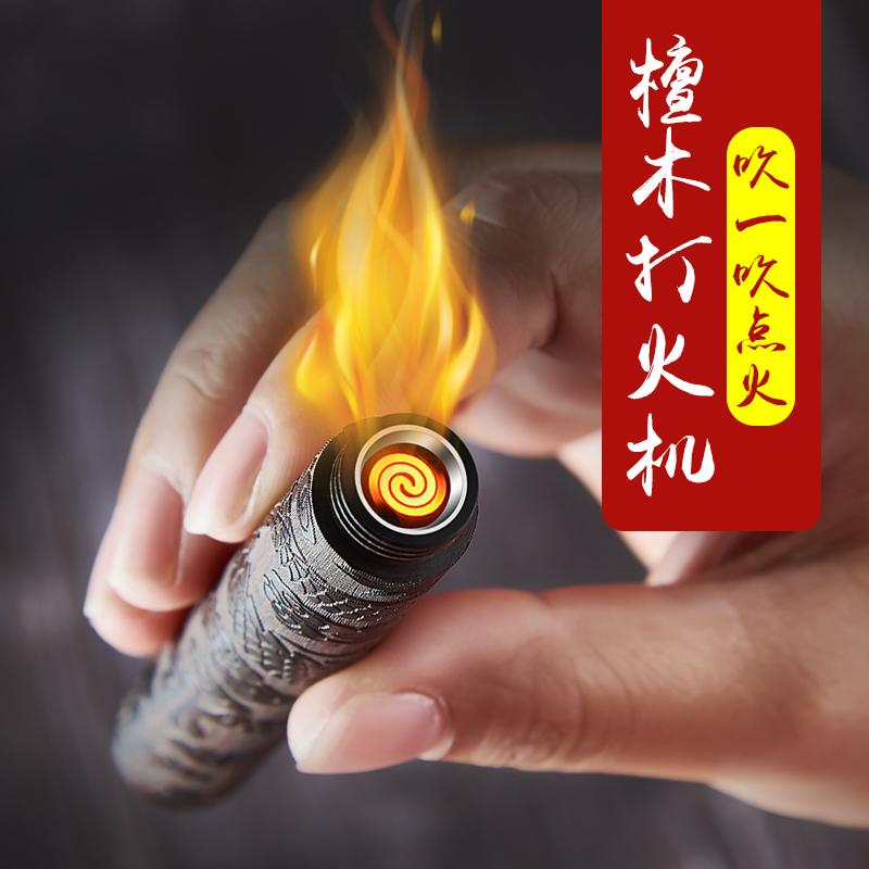 火折子吹一吹充电檀木创意潮打火机