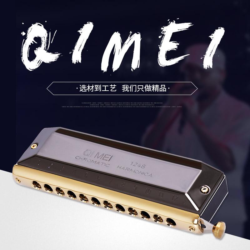 奇美口琴 高级成人12孔半音阶口琴 QM12A 限量版口琴专业演奏乐器