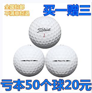 包邮高尔夫二手球TitleistPROV1V1X三层四层五层下场练习高尔夫球图片