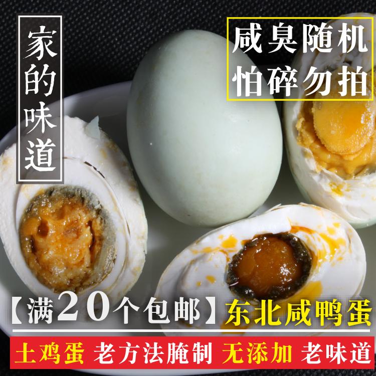 咸鸭蛋东北农家手工老式新鲜腌制纯农村本地咸鸭蛋臭鸭蛋满20包邮