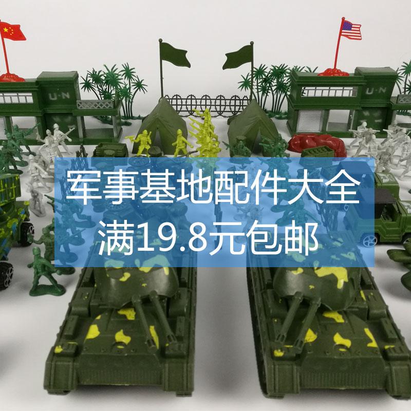 Специальное предложение военный база земля модель монтаж полностью оружие бак солдат кукла пластик установить применять головоломка игрушка бесплатная доставка