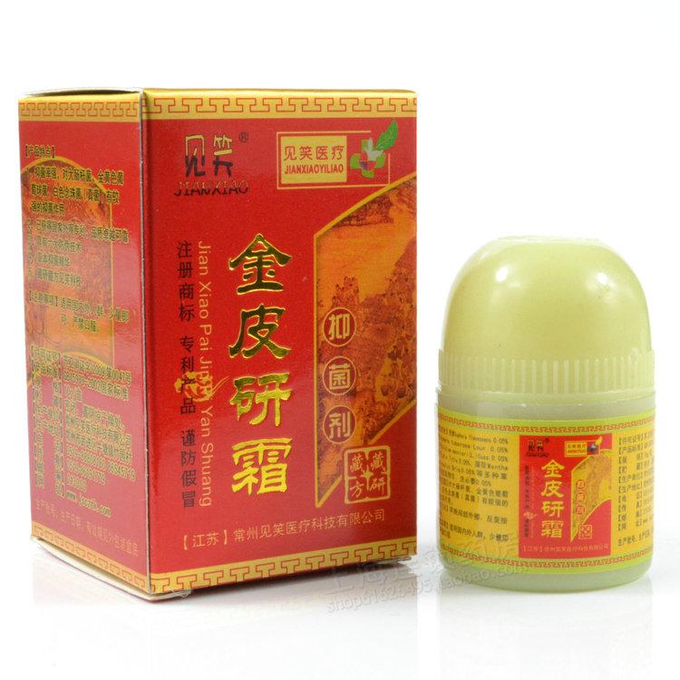 药店正品带防伪 见笑金皮研霜 10g 用于皮肤发痒 红色瓶