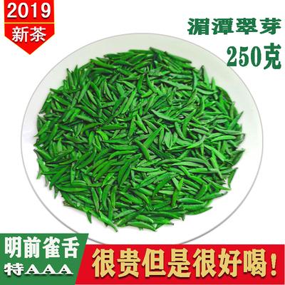 湄潭翠芽2020新茶预售贵州绿茶明前特级雀舌手工毛尖富硒250g散装