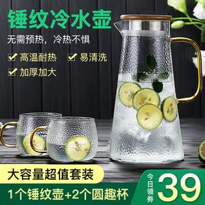 家用冷水壶玻璃凉水壶耐热耐高温凉白开水壶扎壶大容量凉水杯套装